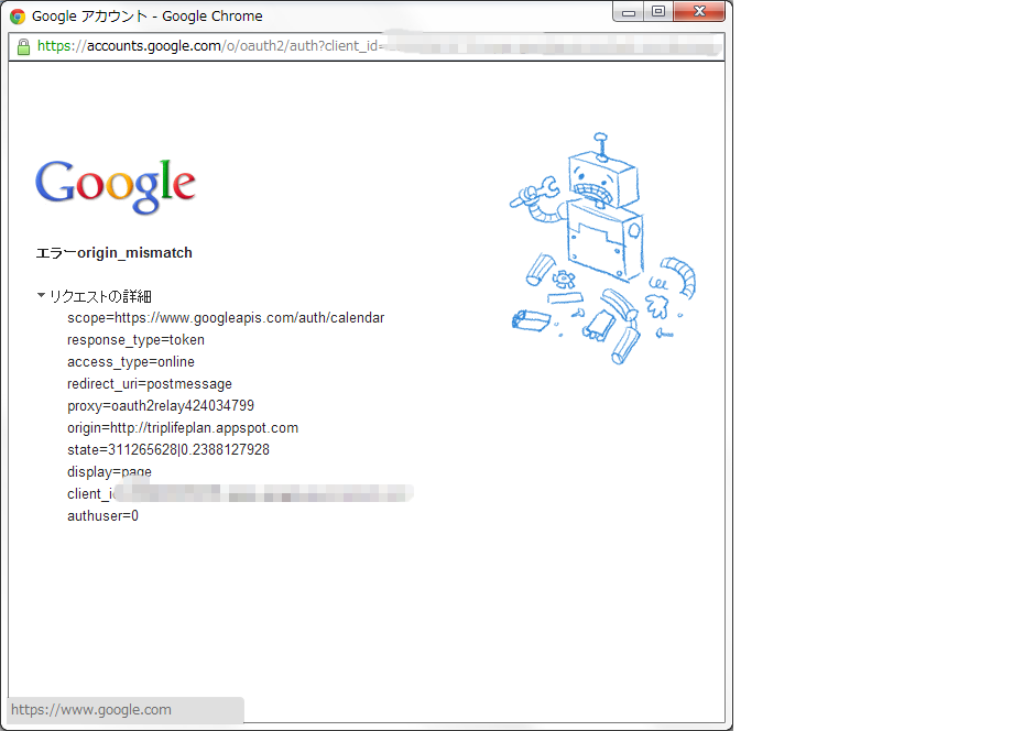 20130430_google_auth1
